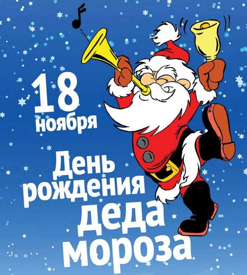 Красивая картинка - с днем рождения Дед Мороз