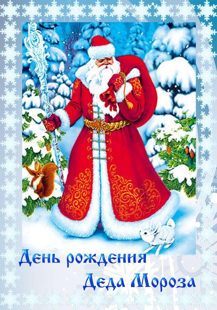 18 ноября праздник - день рождения Деда Мороза, поздравления