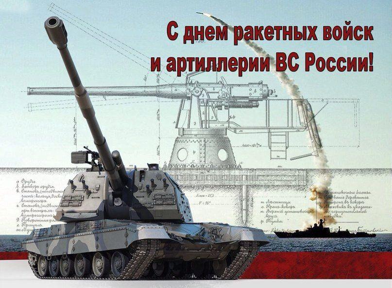 Картинка с днем артиллерии и ракетных войск России
