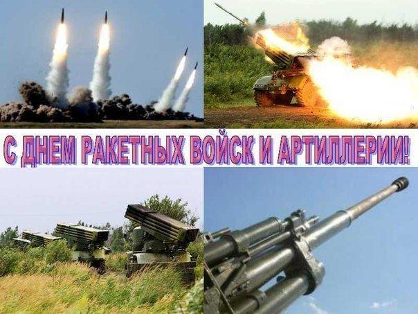 День артиллерии и ракетных войск в России - 19 ноября