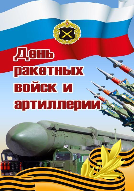 Открытка с днем артиллерии и ракетных войск
