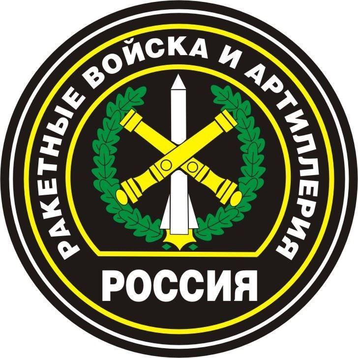 День артиллерии и ракетных войск - 19 ноября