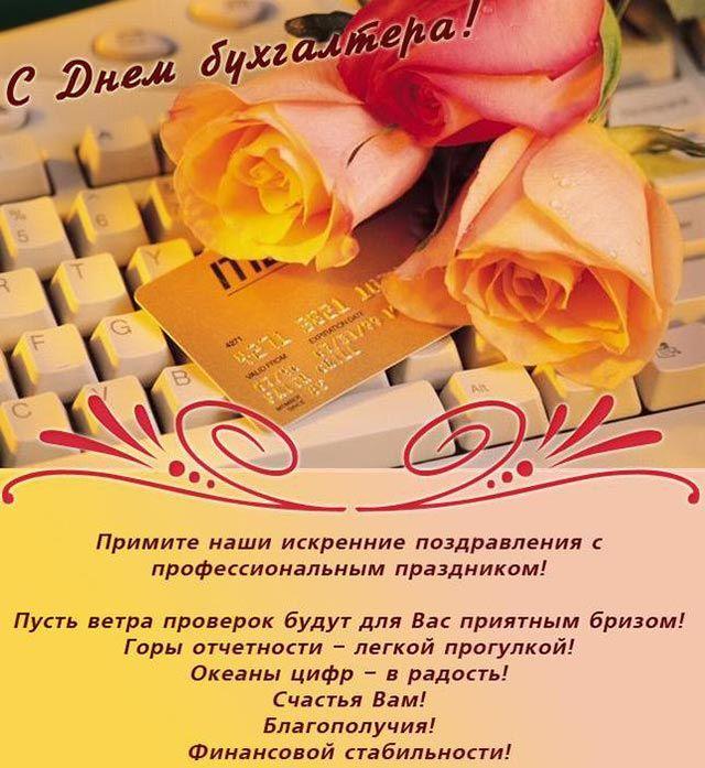 Поздравление с днем бухгалтера, открытка бесплатно