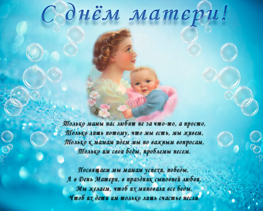 Поздравления с днем матери, в стихах