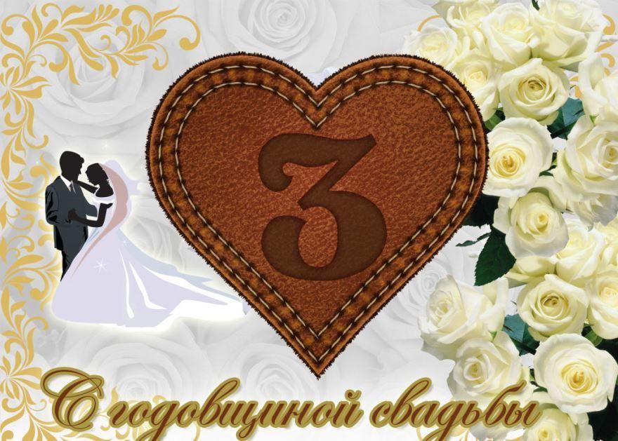 3 года Свадьбы красивая открытка