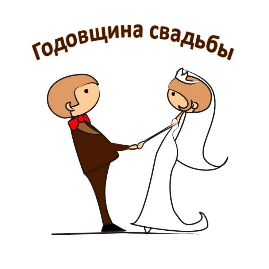 Прикольная картинка 3 года Свадьбы