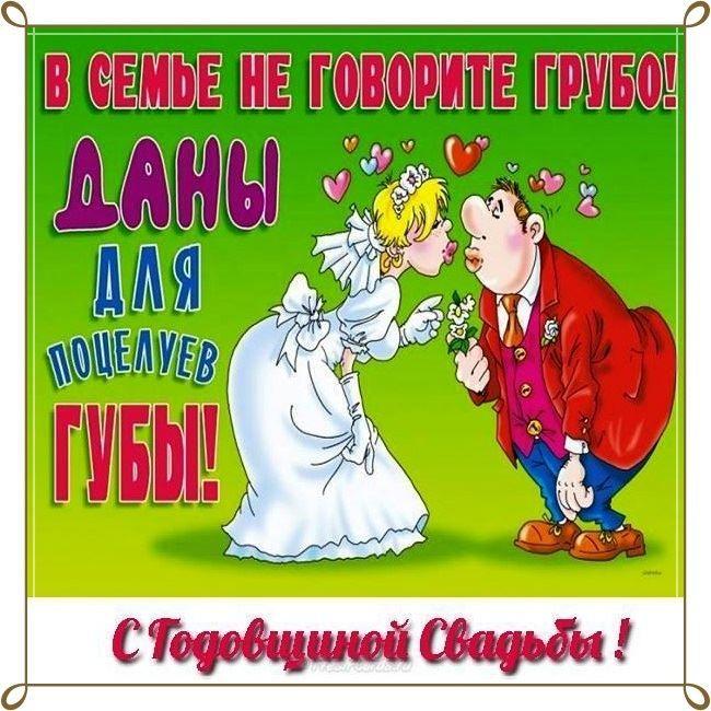 3 года Свадьбы поздравления прикольные