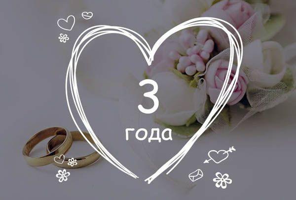 Картинки С годовщиной Свадьбы 3 года