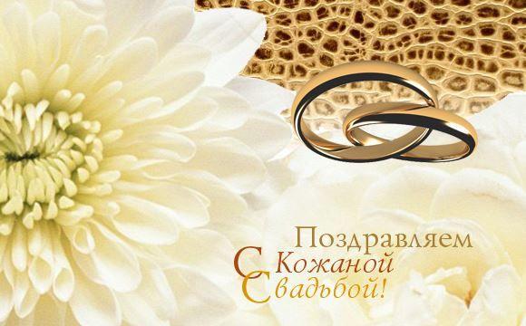 Годовщина Свадьбы 3 года открытка с поздравлением