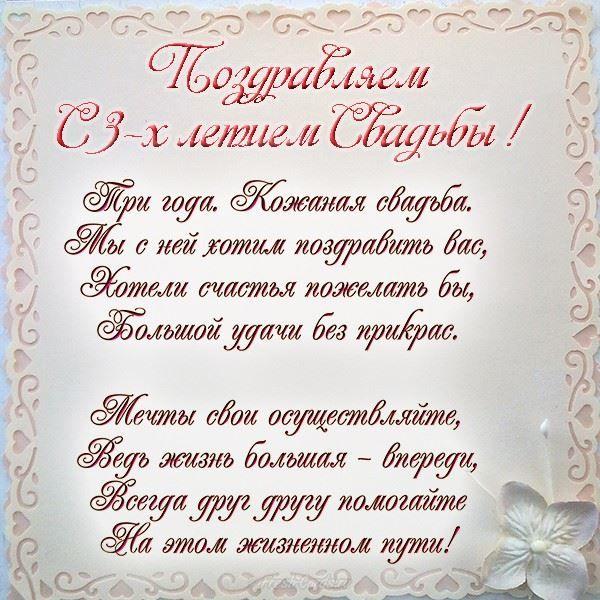 Поздравление с годовщиной Свадьбы 3 года