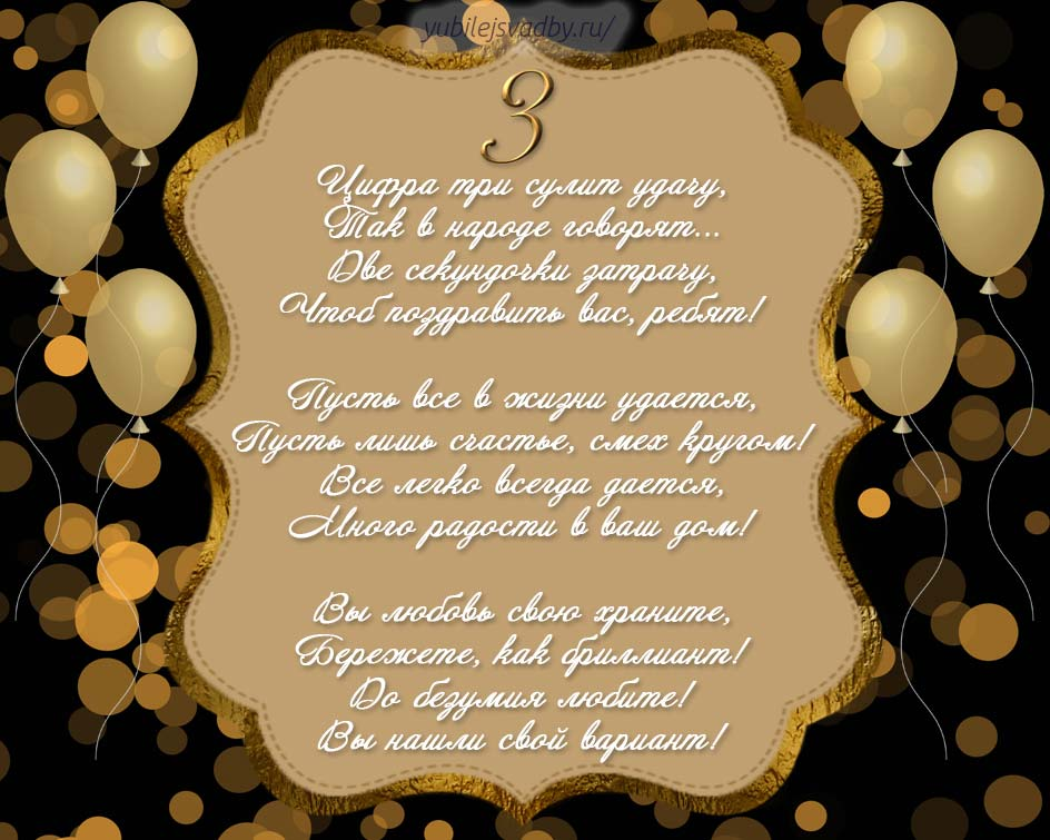 Поздравление С Днем Свадьбы 3 года