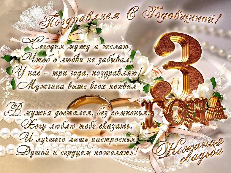 Поздравление С Днем Свадьбы 3 года открытка