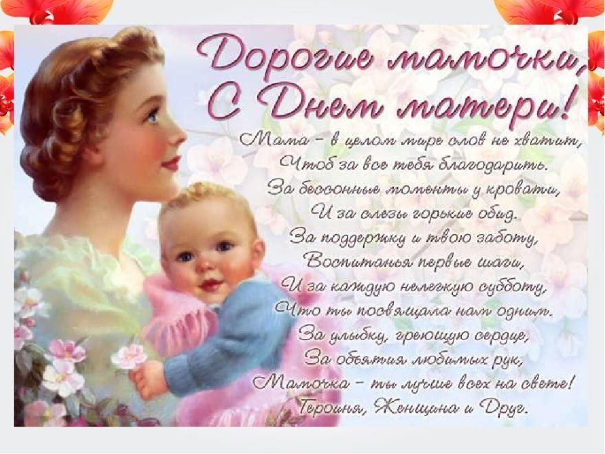 Трогательные стихи с днем матери, открытка