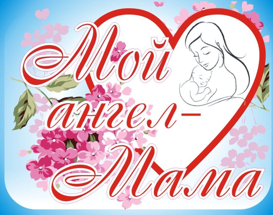 Необычная открытка с днем матери