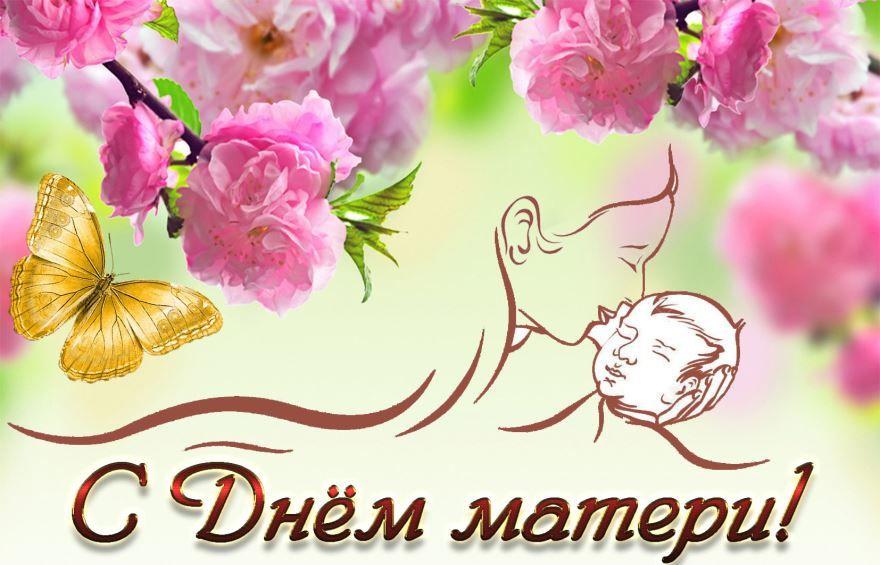 Открытки красивые ко дню матери