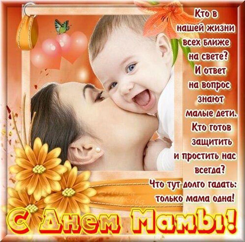 Скачать открытку с днем матери