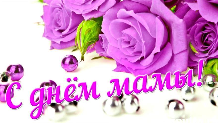 Бесплатно открытка с днем матери