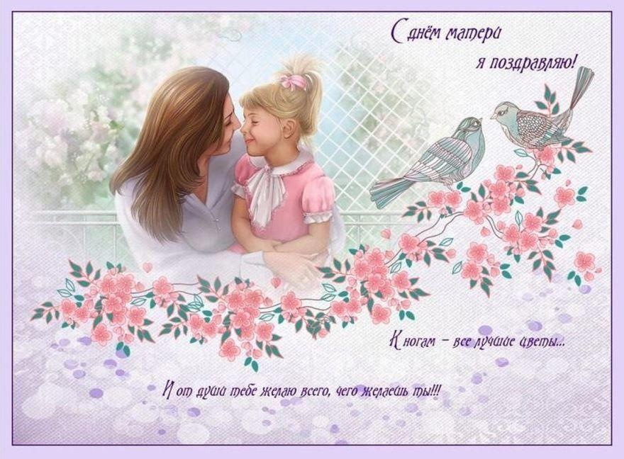 Открытка с днем матери, поздравление в прозе
