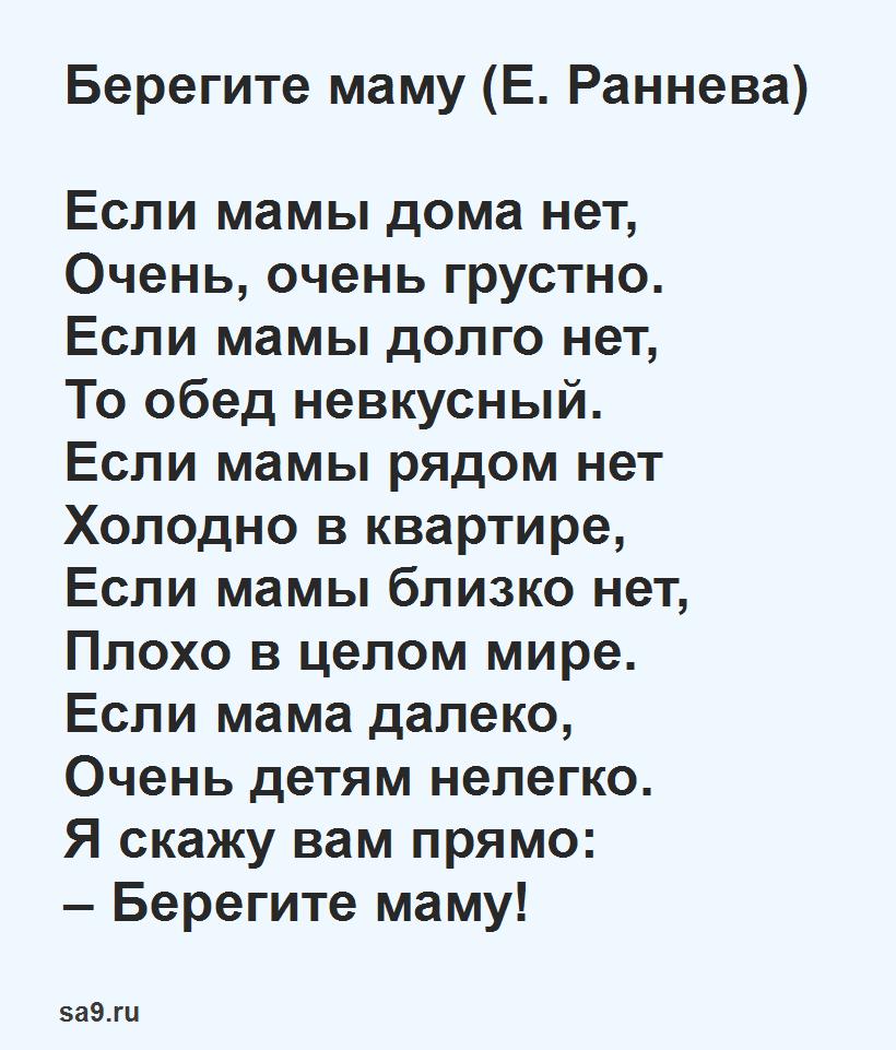 Красивые, трогательные стихи на день матери