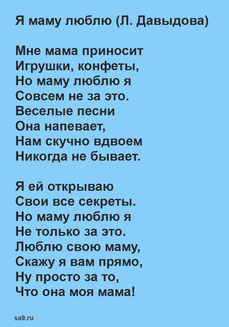 Стихи на день матери для детей начальной школы