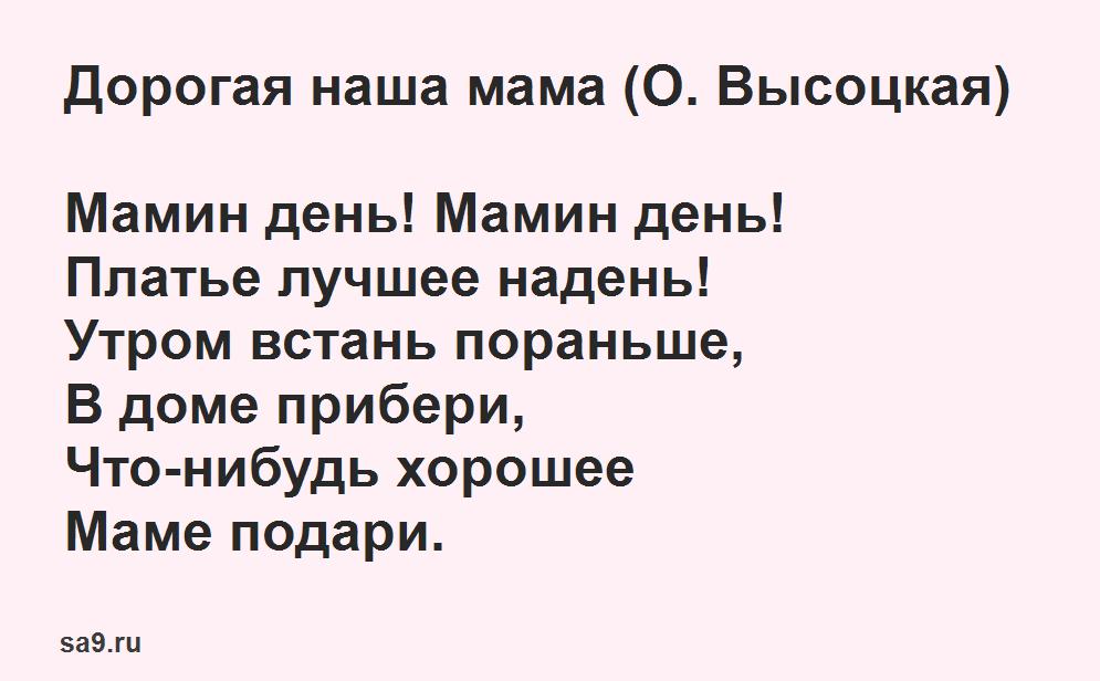Стихи на день матери для детей детского сада