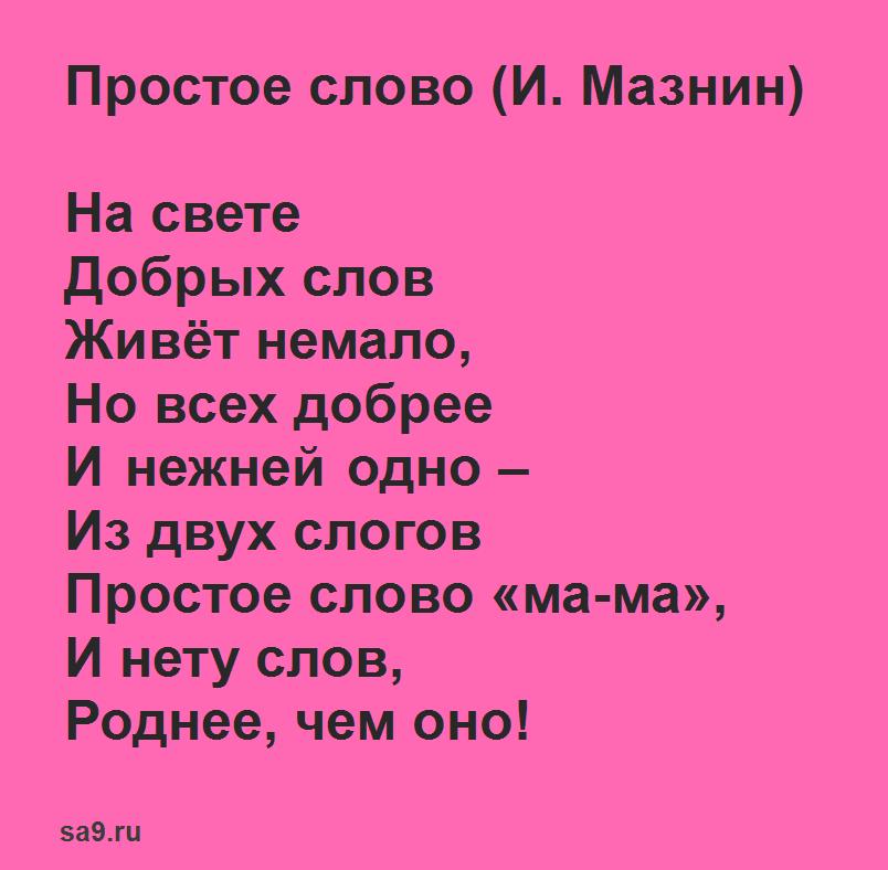 Красивые, короткие стихи на день матери