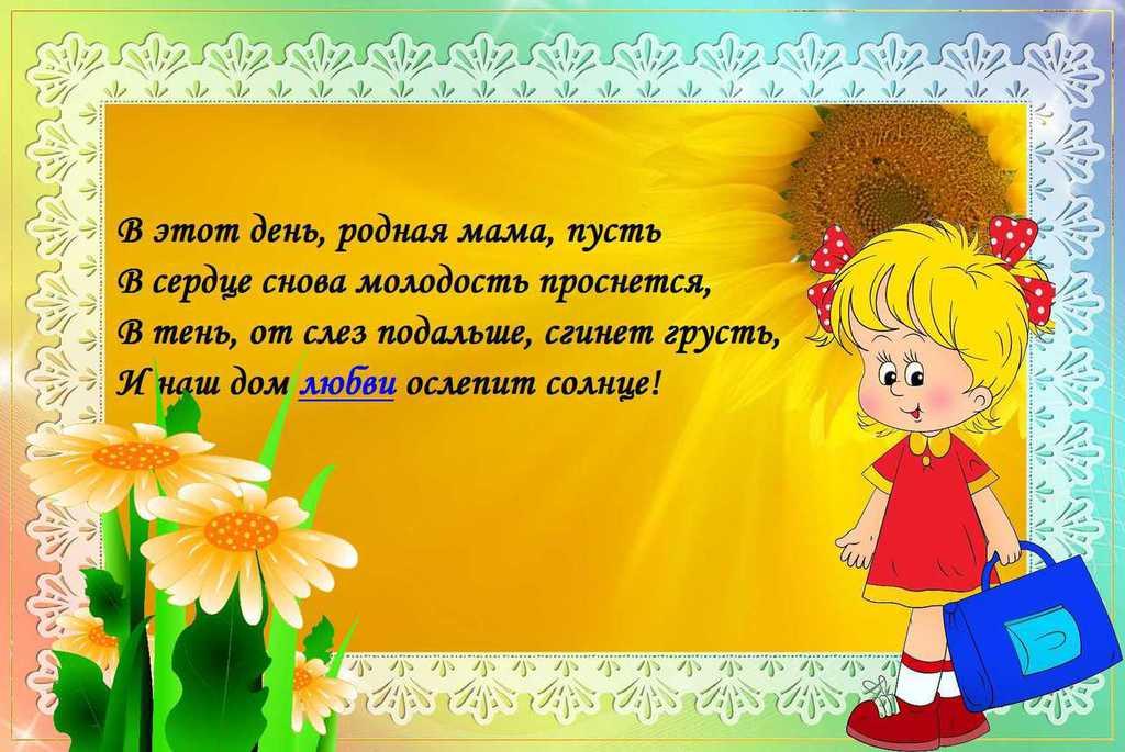 Стихи на день матери, красивая открытка
