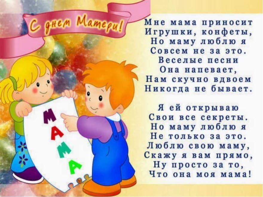 Поздравление с днем матери, стихи