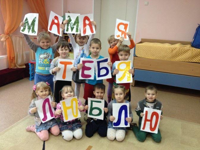 День матери в группе детского сада, фото