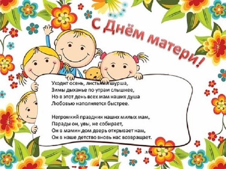 Открытка на день матери, стихи