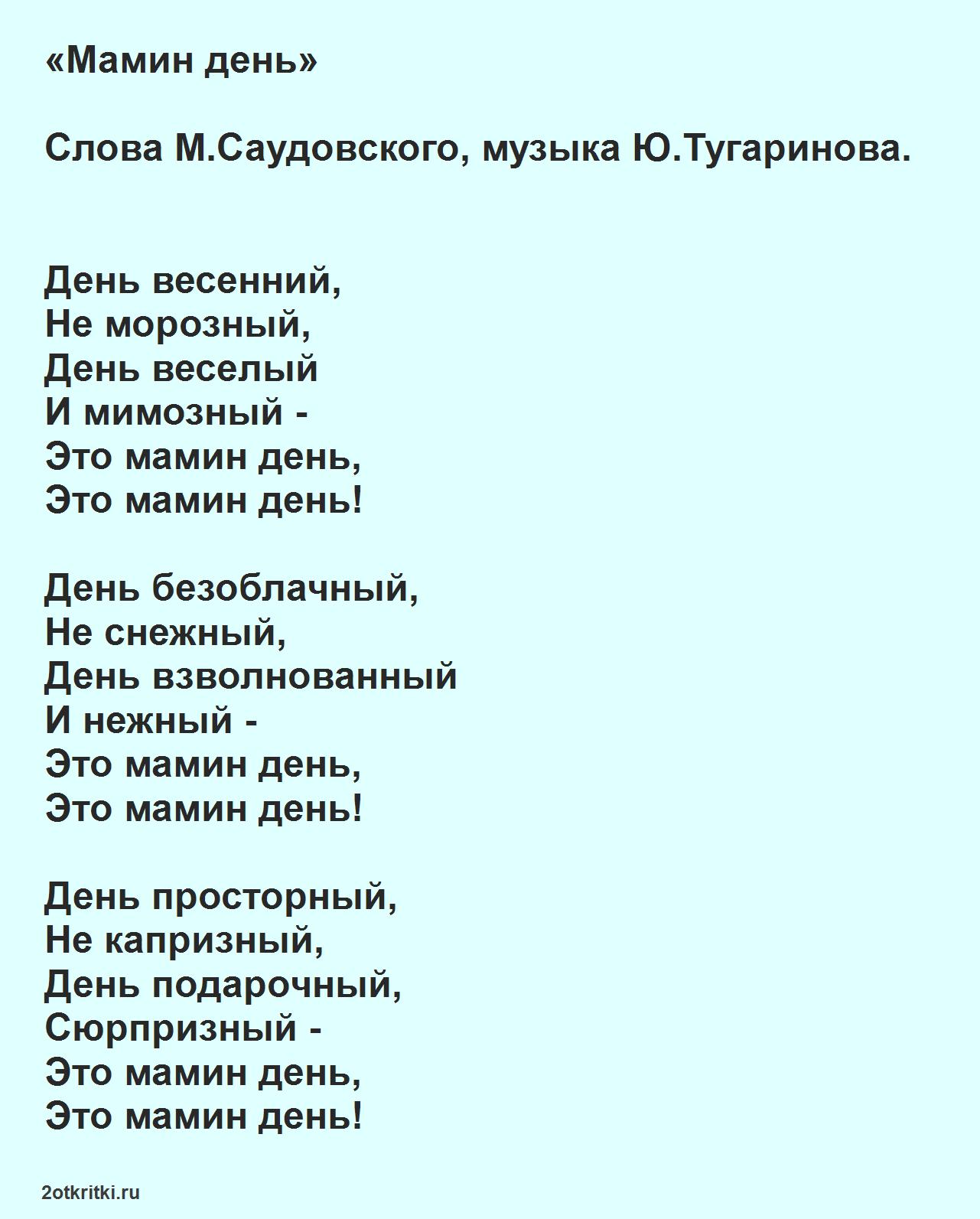 Детские песни на день матери - Мамин день