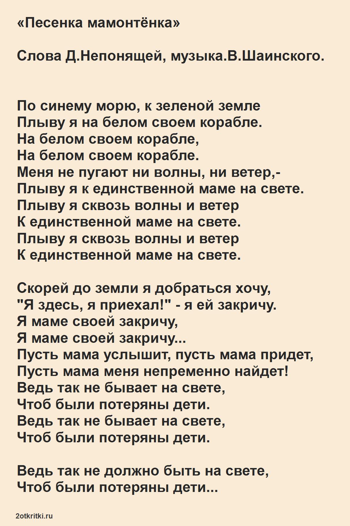 Песни для детей ко дню матери - Песенка мамонтенка