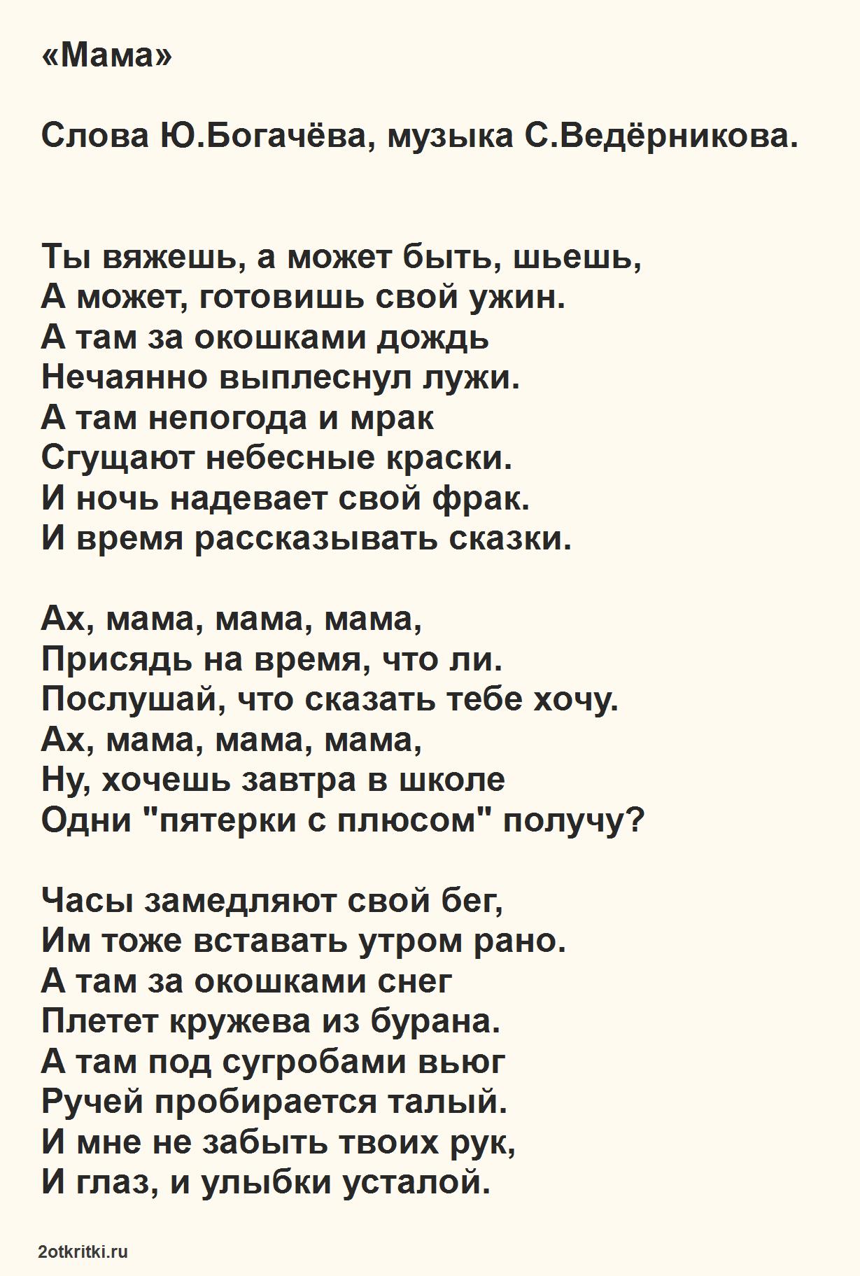 Песня класса на день матери - Мама, для школьников