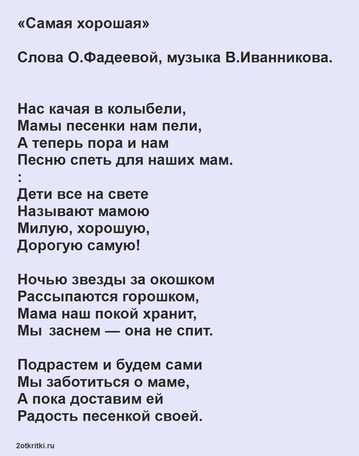 Песня для мамы на день матери - Самая хорошая