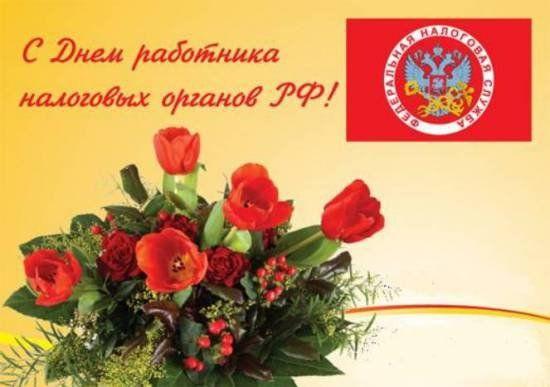 Открытка поздравление с днем налоговых органов России
