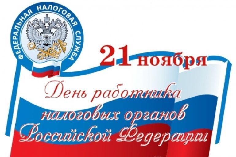День работника налоговых органов - 21 ноября