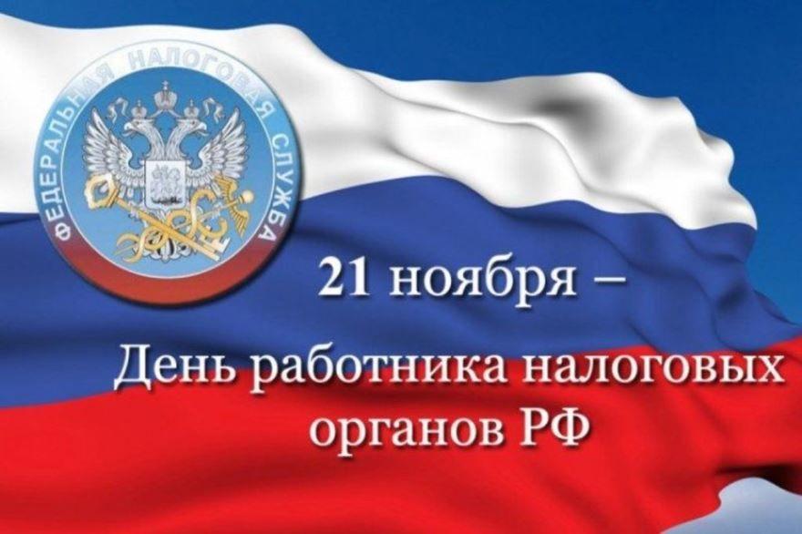 21 ноября - день налоговых органов в России