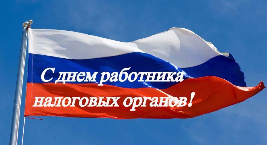 Открытка с днем налоговых органов России