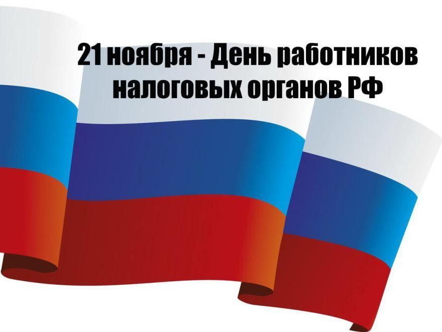 День налоговых органов России в 2020 году - 21 ноября