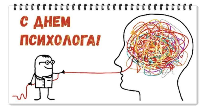 Картинка день психолога