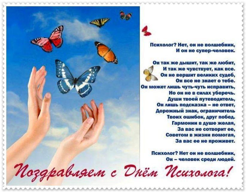 Поздравления с днем психолога, открытка бесплатно