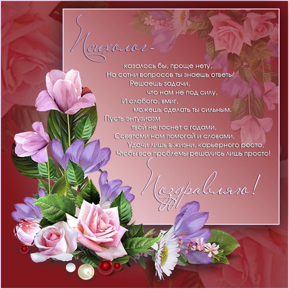 День психолога открытка с поздравлением