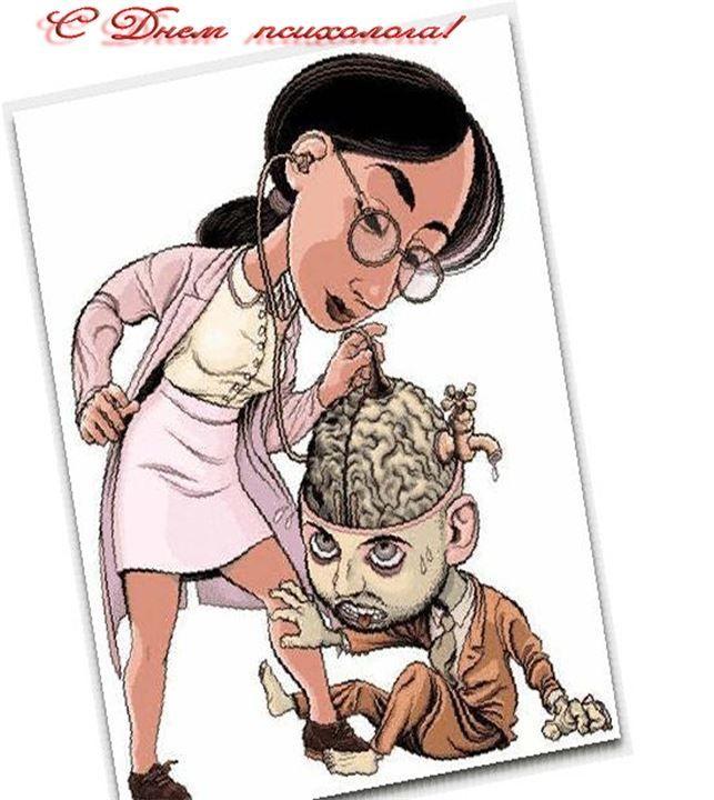 Картинка с днем психолога
