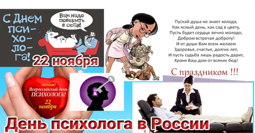 22 ноября в России - день психолога