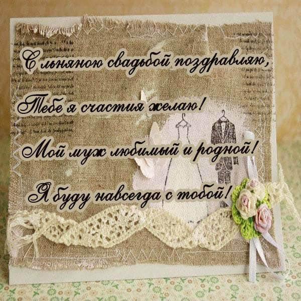 Годовщина Свадьбы 4 года поздравления мужу