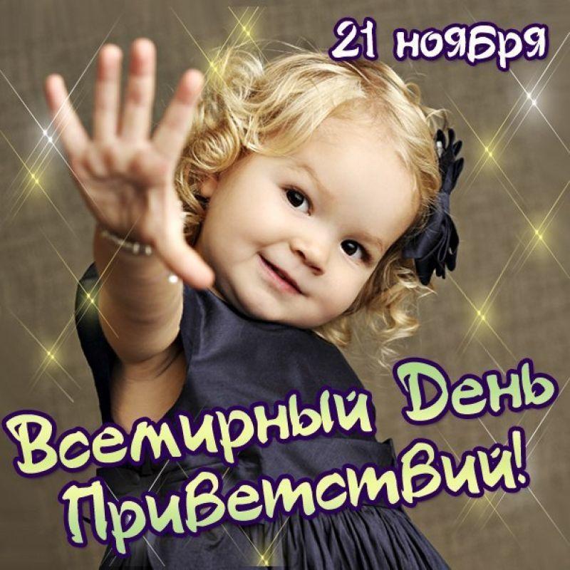 21 ноября - Всемирный день приветствий