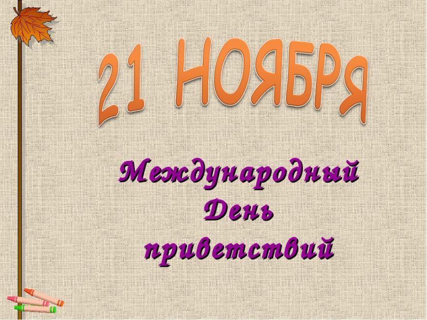 Всемирный день приветствий - 21 ноября, поздравления