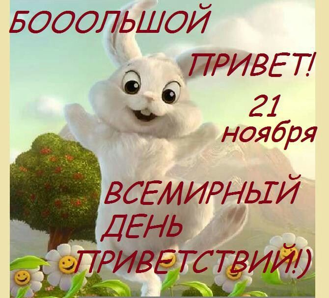 Всемирный день приветствий, открытка бесплатно
