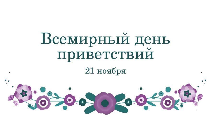Открытка - Всемирный день приветствий