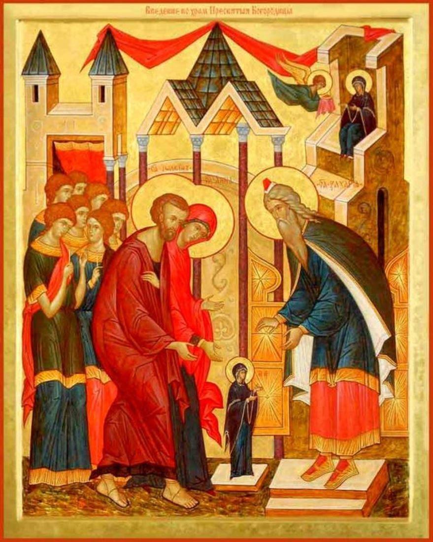 Введение во храм Пресвятой Богородицы - 21 ноября